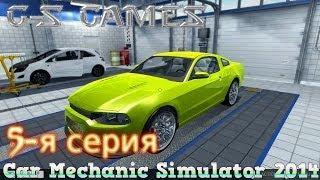 Car Mechanic Simulator 2014 - 5-я серия