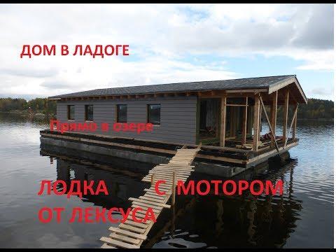 плавучие дома в Ладожском озере