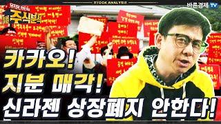 카카오 지분 매각! | 신라젠 상장폐지 안한다! | 삼…