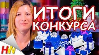 "Итоги конкурса. Интернет-магазин ""HandiWork""."