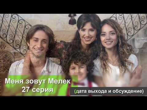 МЕНЯ ЗОВУТ МЕЛЕК 27 СЕРИЯ РУССКАЯ ОЗВУЧКА, ДАТА ВЫХОДА