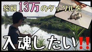 【バス釣り】総額13万のタックルを即日入魂したい‼️【シマノ高級タックル】【ポイズングロリアス】【ステラ】
