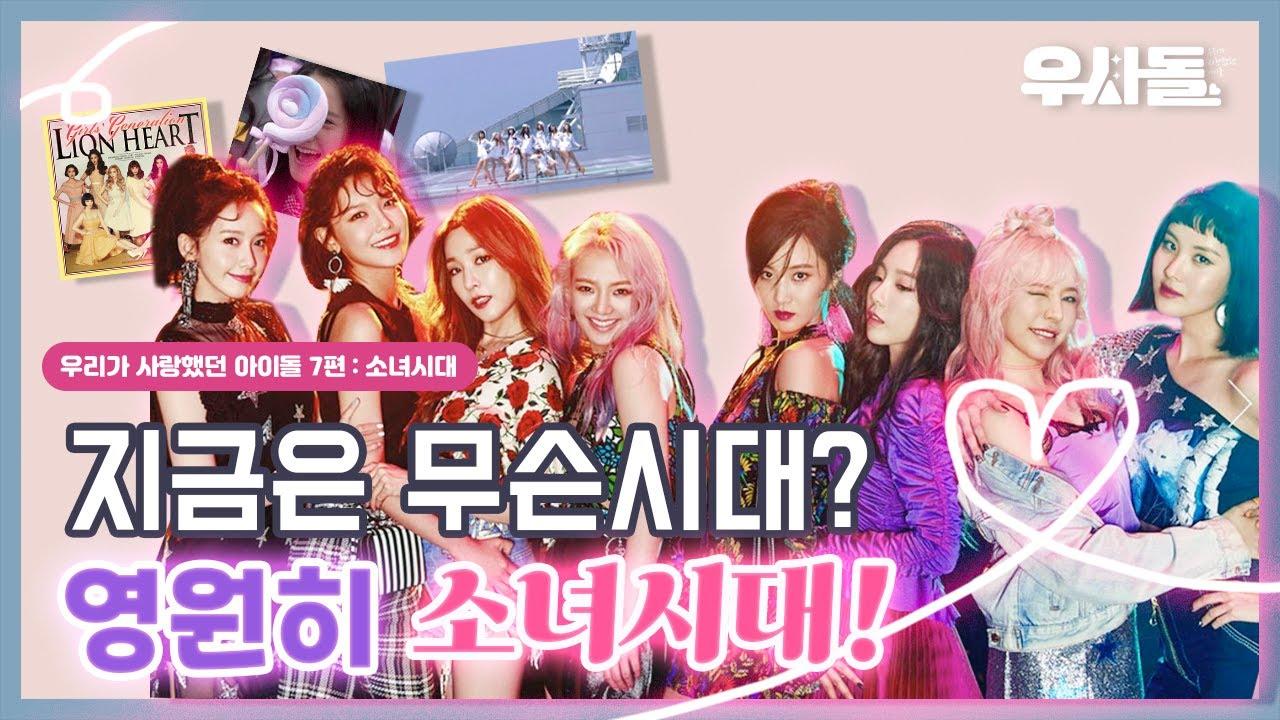 🚨 그시절 소원 모여라~! 소원돌 소녀시대 덕질했던 썰 푼다   우리가 사랑한 아이돌 07 소녀시대