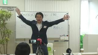 大阪開催 1からはじめるキネシオロジー上級講座初日.