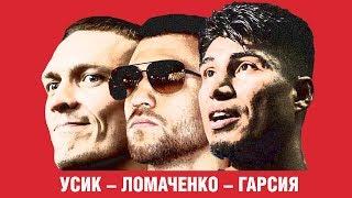 Усик, Ломаченко или Головкин? 10 лучших боксеров 2018 года