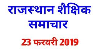 Rajasthan Education News | राजस्थान शैक्षिक समाचार | Reet news | Rpsc  news 23.02.2019