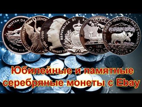 Юбилейные и памятные серебряные монеты купленные на  Ebay