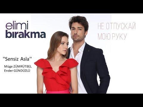 Тонкости Турецкого языка. Elimi bırakma.  Не отпускай мою руку