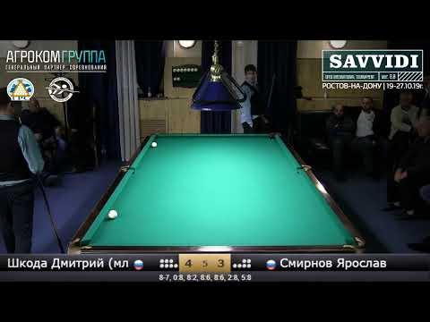 Savvidi 2019 - Стол №14 - Шкода Дмитрий (мл) - Смирнов Ярослав