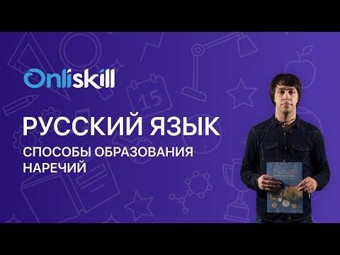 Русский язык 7 класс: Способы образования наречий
