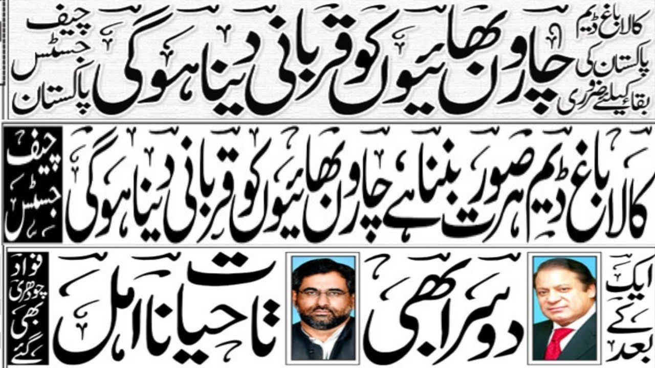 Daily Jang Newspaper Pakistan | News Headlines in Urdu | live News Pk