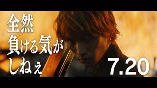 映画『BLEACH』特別映像(森田成一ナレーション編)【HD】2018年7月20日(金)公開