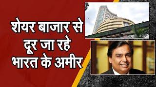 India HNI distanced Sharemaket ।। भारत के अमीरों को रास नहीं आया शेयर बाजार