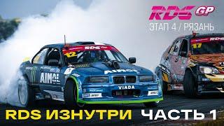 Каба в стене, НикНак в AIMOL RACING - половина сезона RDS GP 2021 позади - Рязань