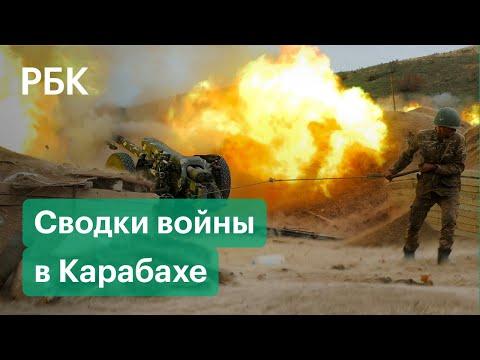 20 дней войны за Нагорный Карабах. Последняя сводка с фронта