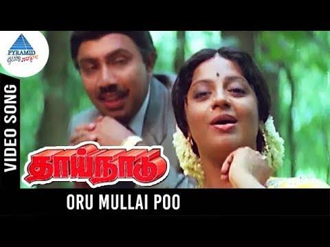 Thaai Naadu Movie Songs | Oru Mullai Poo Video Song | Sathyaraj | Srividya | Pyramid Glitz Music