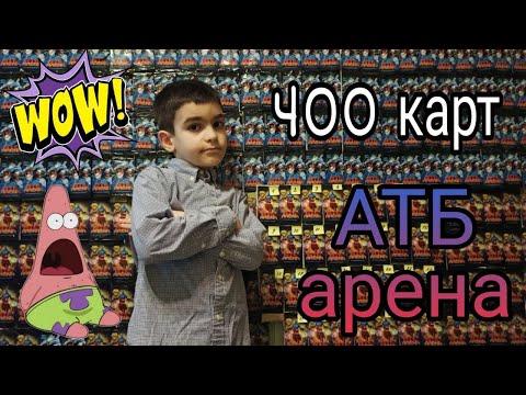 Такого ещё не было! 400 карт АТБ Арены. Сделал мега крутую стену из карточек АТБ