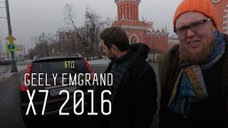 "Китайский ""рафик"" GEELY EMGRAND X7 2016"
