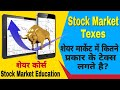 Stock Market Texes||stock market charges|| EP-15 || Stock Market Basics for Beginners in Hindi ||