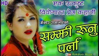 """Samjhi Runu Parla""सम्झी रुनु पर्ला 