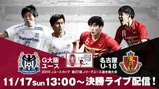 【公式】G大阪ユース vs 名古屋U-18 2019Jユースカップ決勝 ライブ配信 2019/11/17