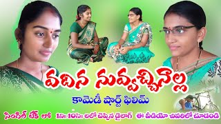 వదిన నువ్వచ్చినాల్లా vadina nuvvachinalla #02   village comedy short filim
