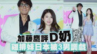 雞排妹日本被3男調戲 加藤鷹評D奶「夠大了」   蘋果娛樂   台灣蘋果日報