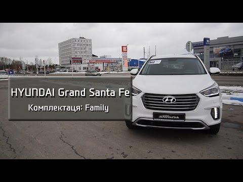 Hyundai Grand Santa Fe комплектация Family