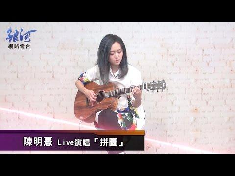 陳明憙Jocelyn C Live演唱「拼圖」