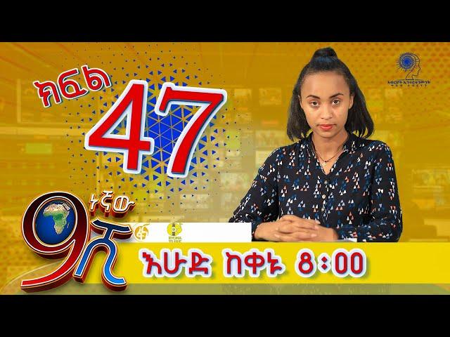Ethiopia: ዘጠነኛው ሺህ ክፍል 47 - Zetenegnaw Shi sitcom drama Part 47