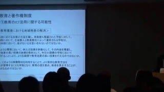 教育の情報化、特にICT活用教育の推進と著作権制度の現況と課題