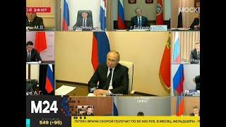 Путин призвал россиян сплотиться в борьбе с коронавирусом - Москва 24