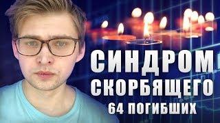 СИНДРОМ СКОРБЯЩЕГО / Кемерово, Зимняя вишня, дети