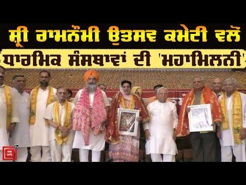 Shri Ramnavmi Utsav Committee ਵਲੋਂ Punjab ਤੇ Himachal ਦੀਆਂ ਸੰਸਥਾਵਾਂ ਸਨਮਾਨਿਤ