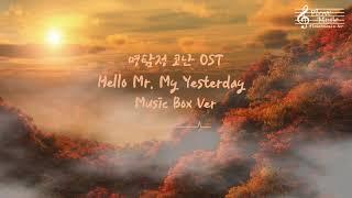 명탐정 코난 OST - Hello Mr. My Yesterday 오르골 버전 (Music Box Version)