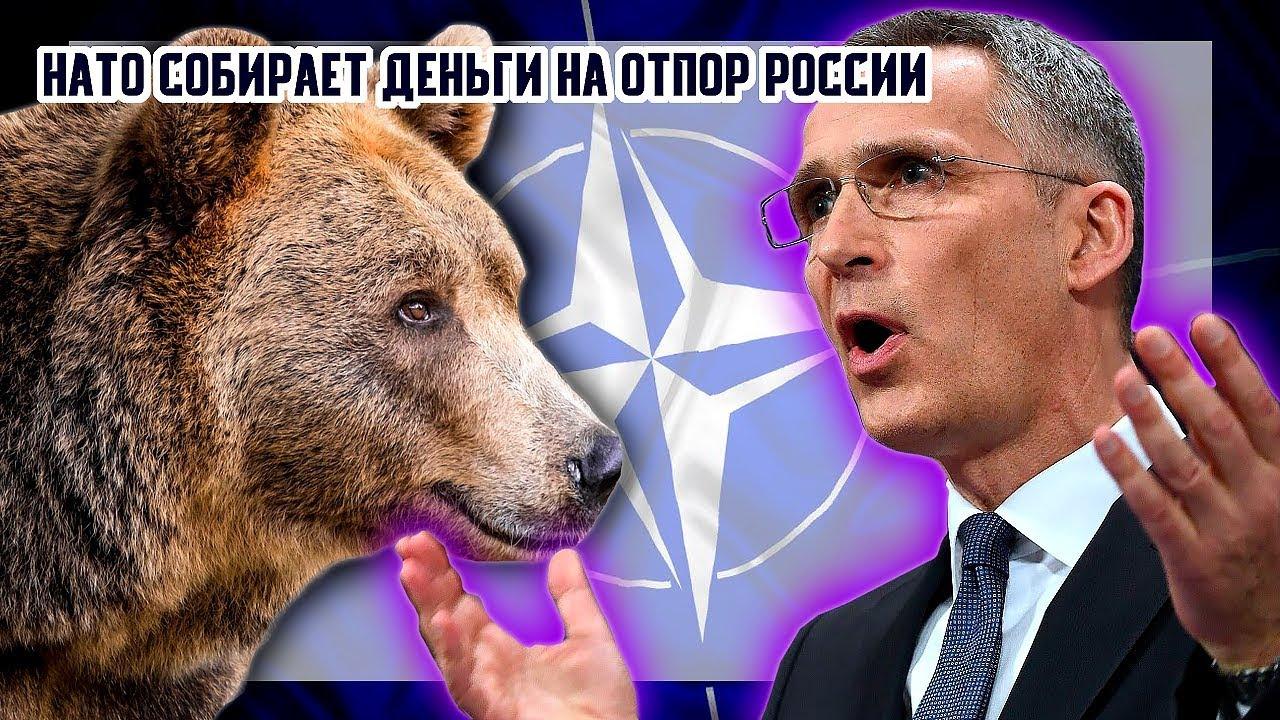НАТО собирает деньги на отпор России. Прибалты пишут письмо в Евросоюз