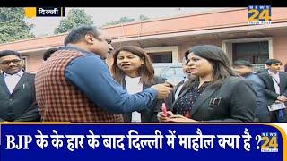 Mahaul Kya Hai: BJP के के हार के बाद दिल्ली में माहौल क्या है ?
