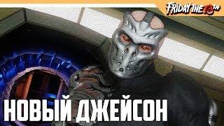 НОВЫЙ ДЖЕЙСОН - ДЖЕЙСОН Х - ПЯТНИЦА 13 ИГРА + СЕКРЕТЫ