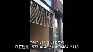 [동대문문수리] 스텐파이프 샷다 수리, 모터교체