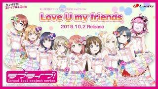 【試聴動画】Love U my friends / 虹ヶ咲学園スクールアイドル同好会