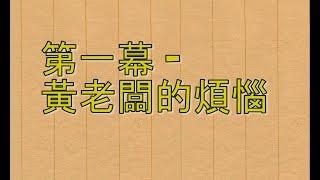 Publication Date: 2018-06-13 | Video Title: 佛教林金殿紀念小學-關愛語用大使-體貌詞