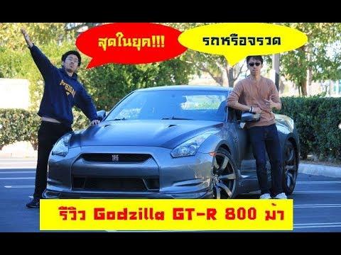 GT-R ดีกว่า Ferrari Lambo จริงหรือ?[รีวิว Nissan GT-R 800 แรงม้า]