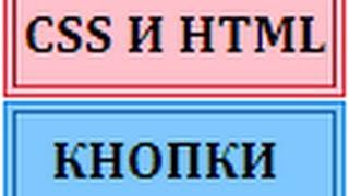 Как создать кнопку с эффектом на HTML и CSS