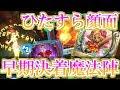 【ドラクエライバルズ】悠長な相手に超バーンを!! 魔法陣ゼシカの超火力!!!【DQR】