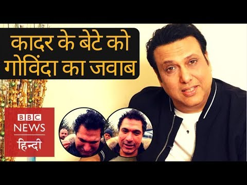 Govinda replies to Kader Khan's son Sarfaraz Khan allegations (BBC Hindi)