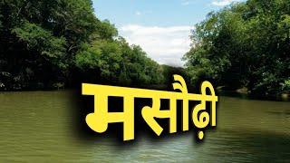 मसौढ़ी शहर की सच्चाई नहीं जानते होंगे !!! | masaurhi | taregana | patna 2021 | bihar | sanjeev mishra