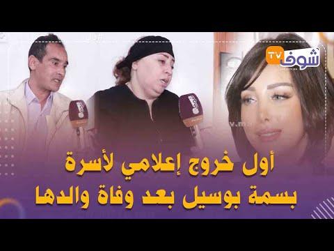 أول خروج إعلامي لأسرة بسمة بوسيل زوجة تامر حسني بعد وفاة والدها:''تصدمنا ومعمرنا ننساوه''