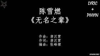 --nobody-pinyin-go-go-squid