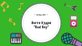 "Клип на песню Настя Кудри ""Bad Boy"""