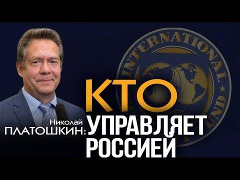 Николай Платошкин. Всесильный